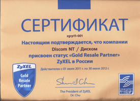 Диском НТ «Gold Resale Partner» ZyXEL